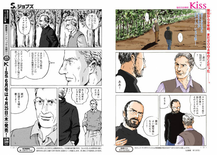 <p>Jobs meets his biographer</p>