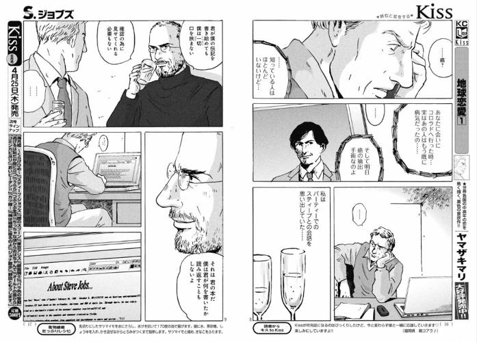 <p>Even Job's black turtleneck sweaters get a moment of manga limelight</p>