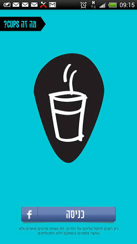 <p>The Hebrew-language application lets users pay a monthly subscription fee for unlimited drinks at coffee shops.</p>